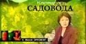 смотреть онлайн календарь садовода передача удмуртия